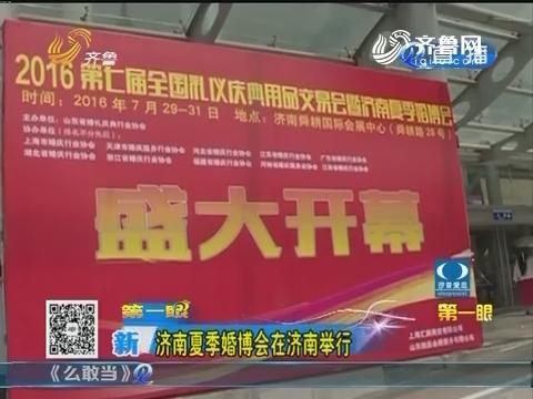 济南夏季婚博会在济南举行