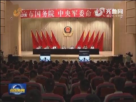 武警山东省总队召开宣布命令大会
