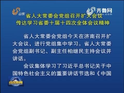山东省人大常委会党组召开扩大会议 传达学习省委十届十四次全体会议精神