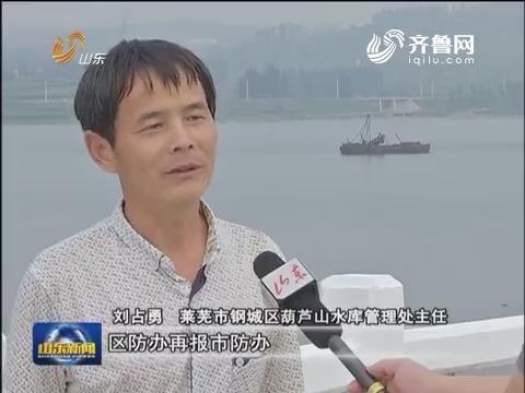 【关注防汛】山东:科学防汛 有规可依