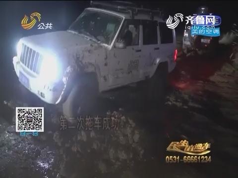 济南:买车三小时去黄河试车 不料深陷泥潭