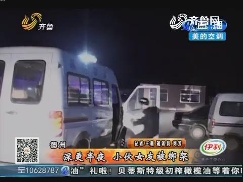 德州:深更半夜 小伙女友被绑架