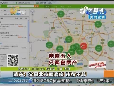 德州:遗产 父母北京两套房 市价不菲