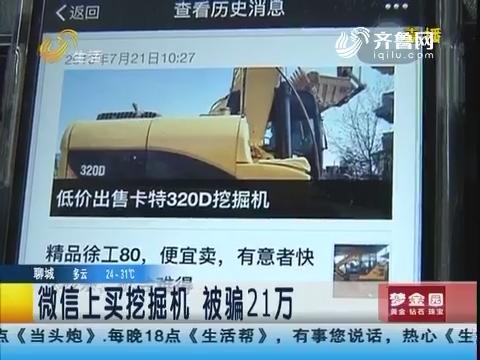 济南:微信上买挖掘机 被骗21万