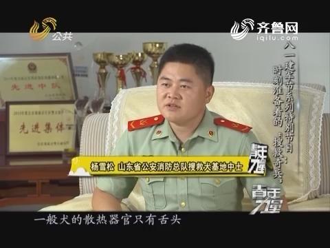 """20160802《青年力量》:八一建军节系列特别节目 时刻准备着的""""搜救奇兵"""""""