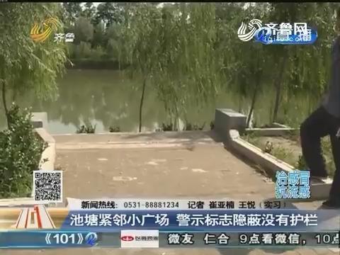 茌平县:10岁男孩广场玩耍 旁边池塘溺亡