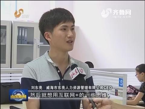 """阳光90后 刘东亮:勇于追梦的""""研究生CEO"""""""