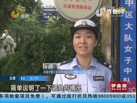 济南:马路边 母亲跪地谢交警