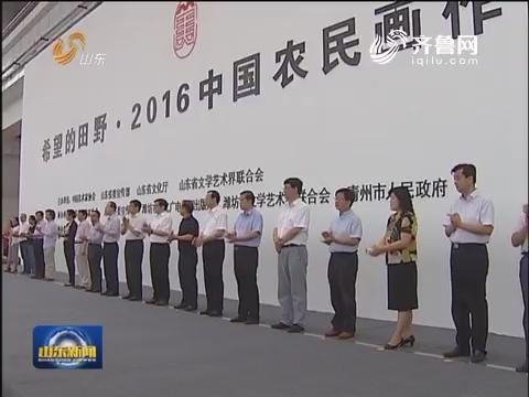 希望的田野·2016中国农民画作品展在青州开幕