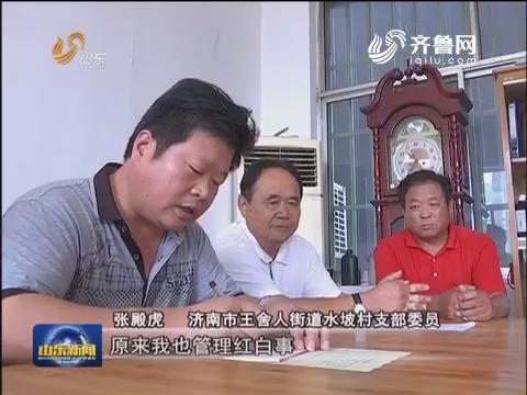移风易俗 济南水坡村:把移风易俗纳入党风廉政建设