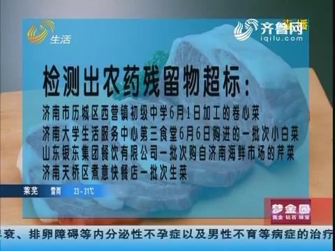 济南:食品抽检 查出孔雀石绿
