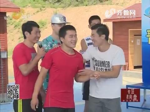 快乐向前冲:周瑞自信一跑发挥出色 搭档乔跃江不甘落后夺得第一