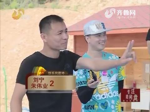 快乐向前冲:刘光照自称颜值代表不愿意抢赵沁源的风头