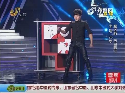 让梦想飞:魔术师精湛表演 赢得评委老师一致通关