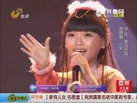 让梦想飞:小姑娘不胆怯与梦想导师合唱《九儿》获赞无数
