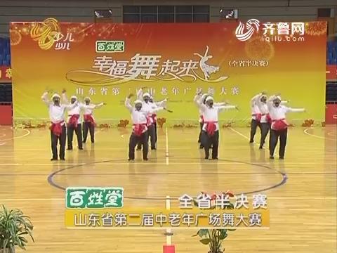 20160804《幸福舞起来》:山东省第二届中老年广场舞大赛——山东省半决赛
