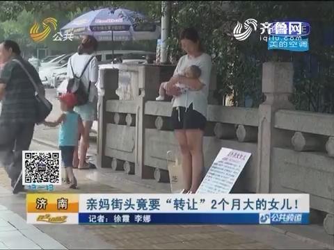 """济南:亲妈街头竟要""""转让""""2个月大的女儿!"""