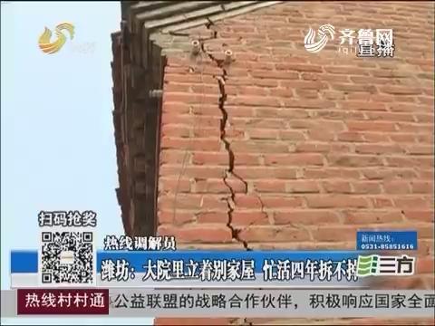 【热线调解员】潍坊:大院里立着别家屋 忙活四年拆不掉