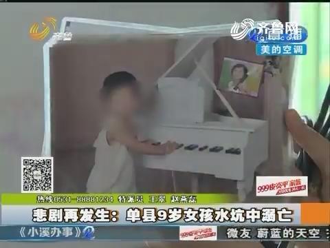 悲剧再发生:单县9岁女孩水坑中溺亡