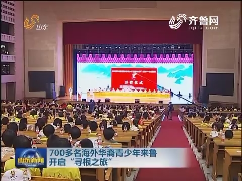 """700多名海外华裔青少年来鲁开启""""寻根之旅"""""""