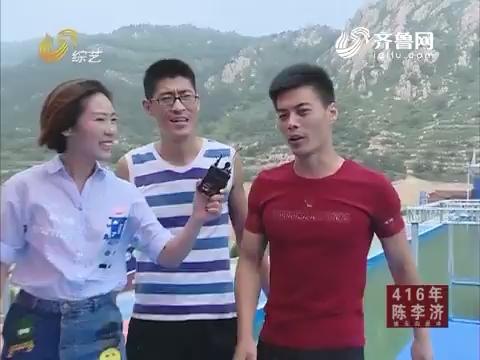快乐向前冲:接力赛第一局周瑞和乔跃江先抢得一分