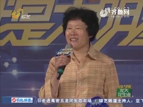 我是大明星:妇女主任纪凡芳献歌一曲《九儿》 张敏健现场想要妹妹