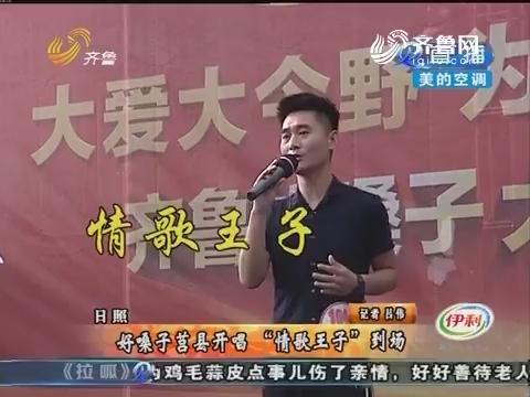 """日照:好嗓子莒县开唱""""情歌王子""""到场"""
