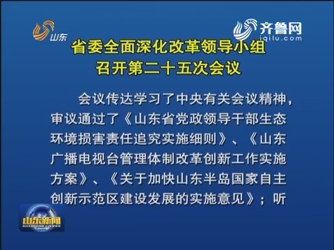 山东省委全面深化改革领导小组召开第二十五次会议