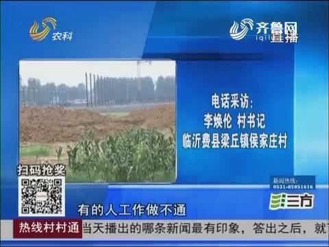 【独家调查】建厂征地引冲突 国土局:用地违规责令退还