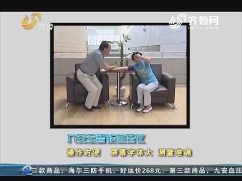 20160805《好运时刻》:九安全智能血压仪