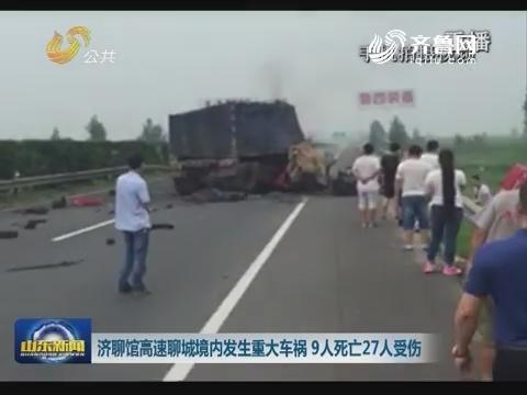 济聊高速聊城境内发生重大车祸 9人死亡27人受伤