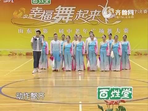 20160805《幸福舞起来》:山东省第二届中老年广场舞大赛——山东省半决赛