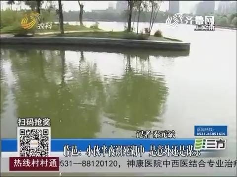 临邑:小伙半夜溺死湖中 是意外还是谋杀