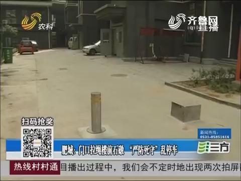 """肥城:门口拉绳楼前石墩 """"严防死守""""乱停车"""