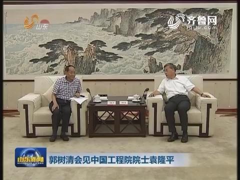 郭树清会见中国工程院院士袁隆平