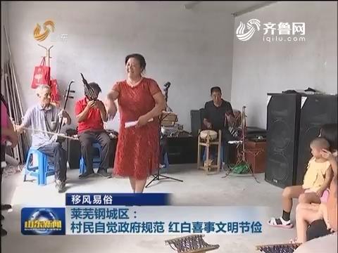 莱芜钢城区:村民自觉政府规范 红白喜事文明节俭