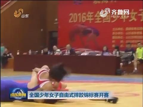 全国少年女子自由式摔跤锦标赛开赛