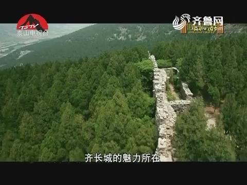 20160806《假日旅游》:徒步齐长城