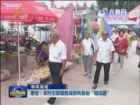 """【移风易俗】泰安:农村志愿服务成移风易俗""""稳压器"""""""