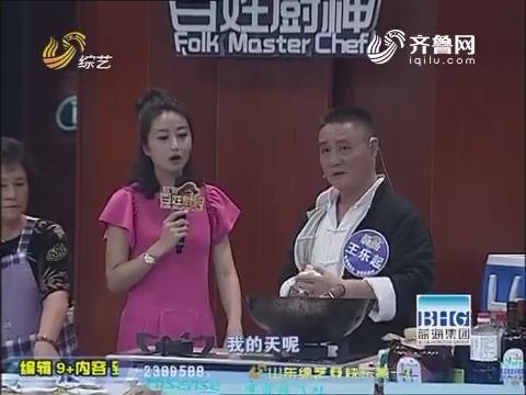 百姓厨神:王小二炒鸡价格堪比龙虾