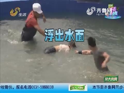 爱情加速度:大王走着瞧组合玩滑梯王后险溺水
