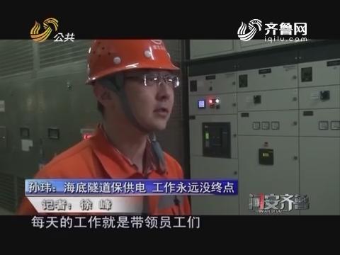 20160807《问安齐鲁》:孙玮——海底隧道保供电 工作永远没终点