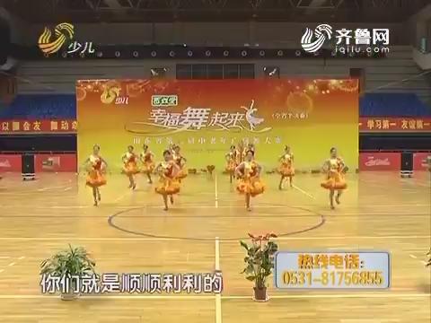 20160808《幸福舞起来》:山东省第二届中老年广场舞大赛——山东省半决赛