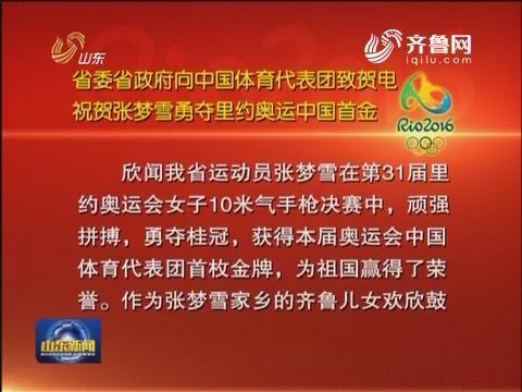 山东省委省政府向中国体育代表团致贺电:祝贺张梦雪勇夺里约奥运中国首金