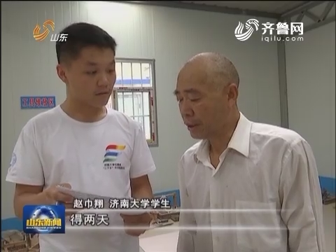 阳光90后 淄博:大学生村官给小村庄带来的新鲜事