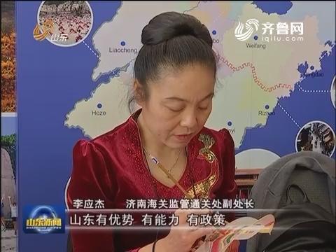 2016年08月08日山东新闻联播完整版