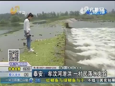 泰安:牟汶河泄洪一村民落水失踪
