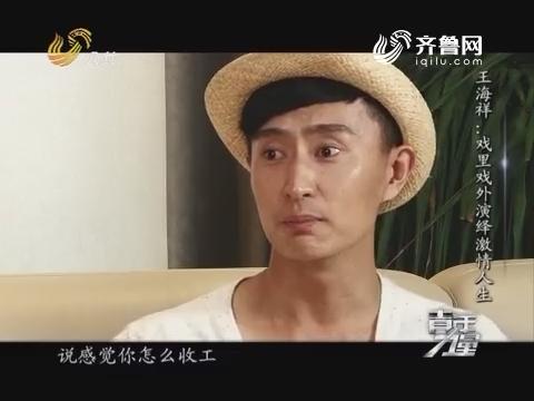20160808《青年力量》:王海祥——戏里戏外演绎激情人生