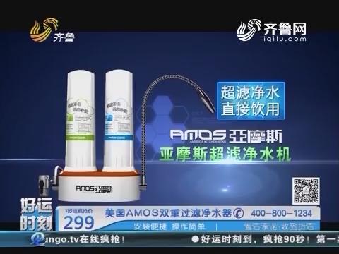 20160808《好运时刻》:美国AMOS双重过滤净水器