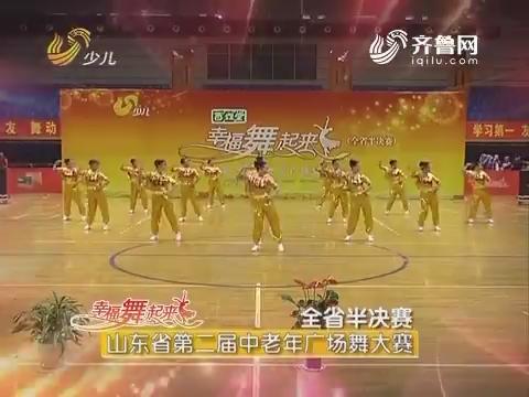 20160809《幸福舞起来》:山东省第二届中老年广场舞大赛——山东省半决赛
